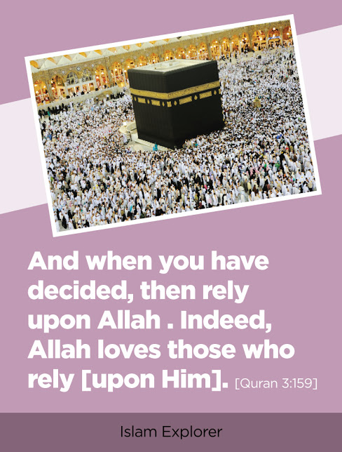 Allah loves those who rely upon him