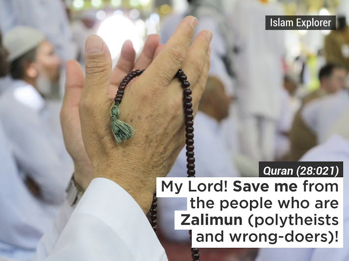 My Lord! Save me from the people who are Zalimun