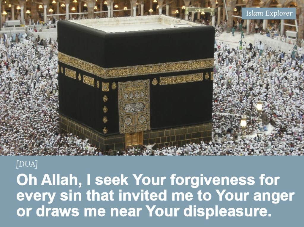 Oh Allah, I seek Your forgiveness for every sin that invited me
