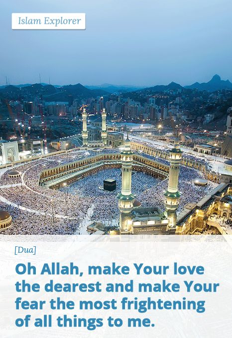 Oh Allah, make your love the dearest
